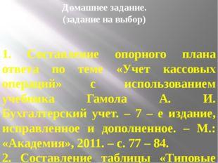1. Составление опорного плана ответа по теме «Учет кассовых операций» с ис