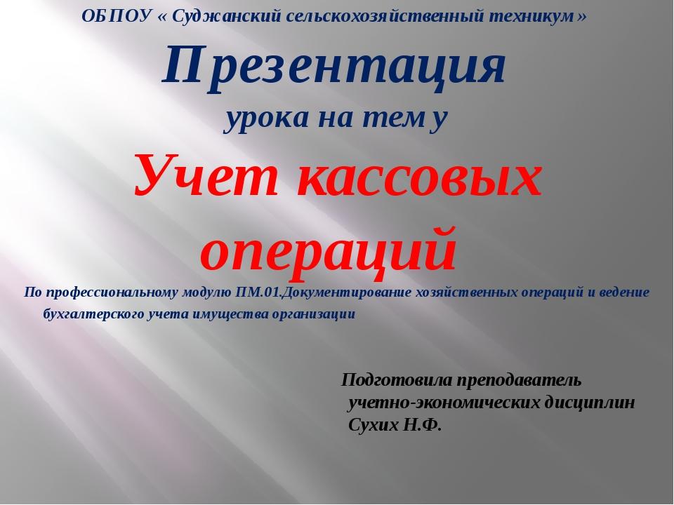 ОБПОУ « Суджанский сельскохозяйственный техникум» Презентация урока на тему У...