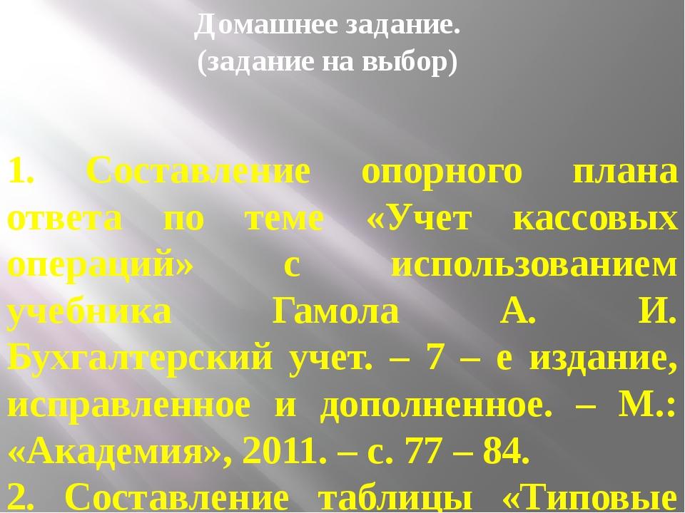 1. Составление опорного плана ответа по теме «Учет кассовых операций» с ис...