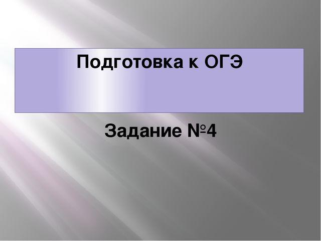 Подготовка к ОГЭ Задание №4