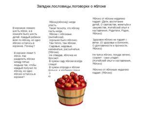 Загадки,пословицы,поговорки о яблоке Яблоко от яблони недалеко падает. (Дети,