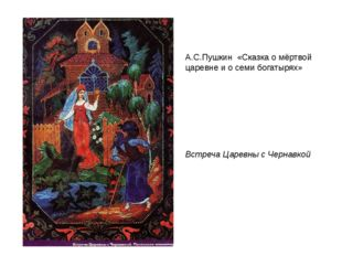 А.С.Пушкин «Сказка о мёртвой царевне и о семи богатырях» Встреча Царевны с Че
