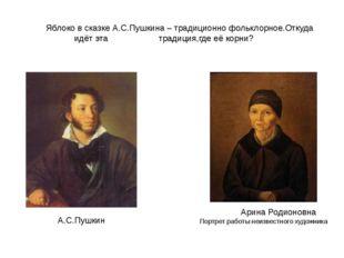 Яблоко в сказке А.С.Пушкина – традиционно фольклорное.Откуда идёт эта традиц