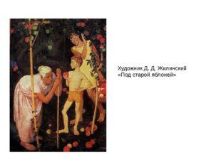 Художник Д. Д. Жилинский «Под старой яблоней»