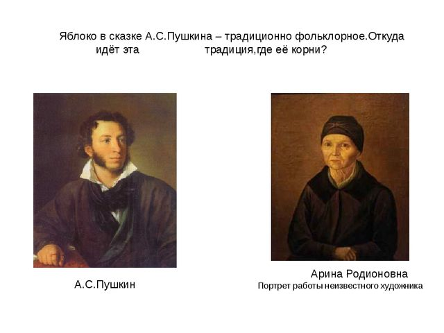Яблоко в сказке А.С.Пушкина – традиционно фольклорное.Откуда идёт эта традиц...