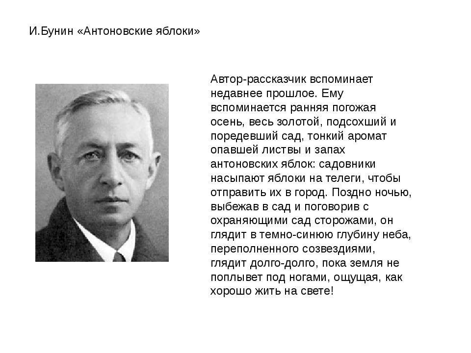 И.Бунин «Антоновские яблоки» Автор-рассказчик вспоминает недавнее прошлое. Ем...