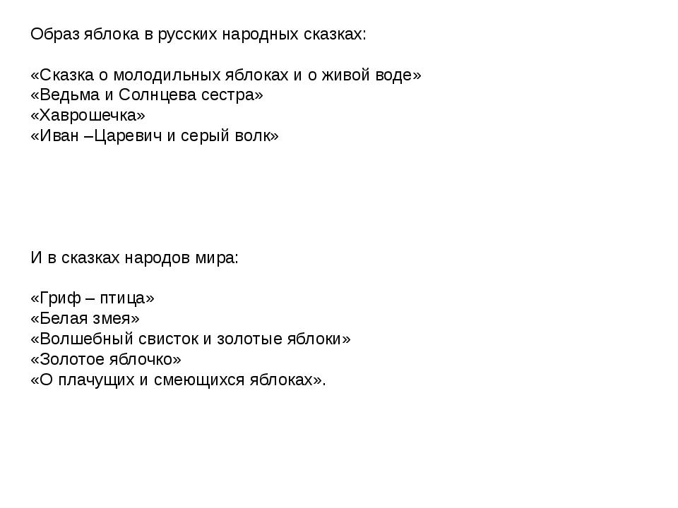 Образ яблока в русских народных сказках: «Сказка о молодильных яблоках и о жи...