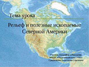 Рельеф и полезные ископаемые Северной Америки Тема урока Учитель географии и