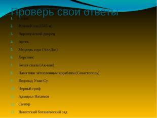 Проверь свои ответы Судак Роман-Кош (1545 м) Воронцовский дворец Артек Медвед