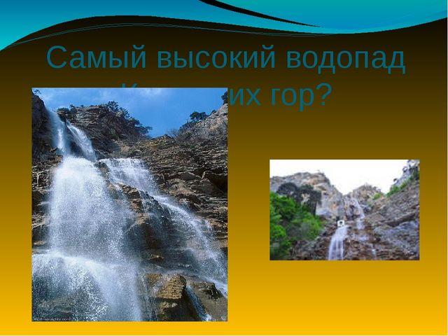 Самый высокий водопад Крымских гор?