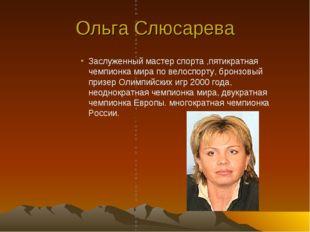 Ольга Слюсарева Заслуженный мастер спорта ,пятикратная чемпионка мира по вело