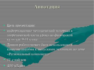 Аннотация Цель презентации: информационно-методический материал к теоретическ