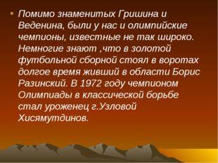 Помимо знаменитых Гришина и Веденина, были у нас и олимпийские чемпионы, изве