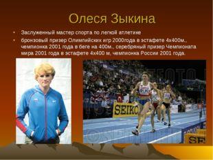 Олеся Зыкина Заслуженный мастер спорта по легкой атлетике бронзовый призер Ол