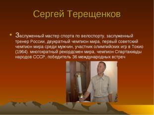 Сергей Терещенков Заслуженный мастер спорта по велоспорту, заслуженный тренер