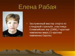 Елена Рабая Заслуженный мастер спорта по стендовой стрельбе, участница Олимпи