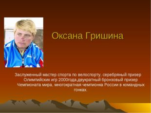 Оксана Гришина Заслуженный мастер спорта по велоспорту, серебряный призер Оли