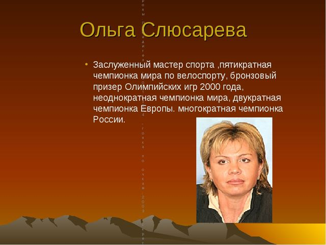 Ольга Слюсарева Заслуженный мастер спорта ,пятикратная чемпионка мира по вело...
