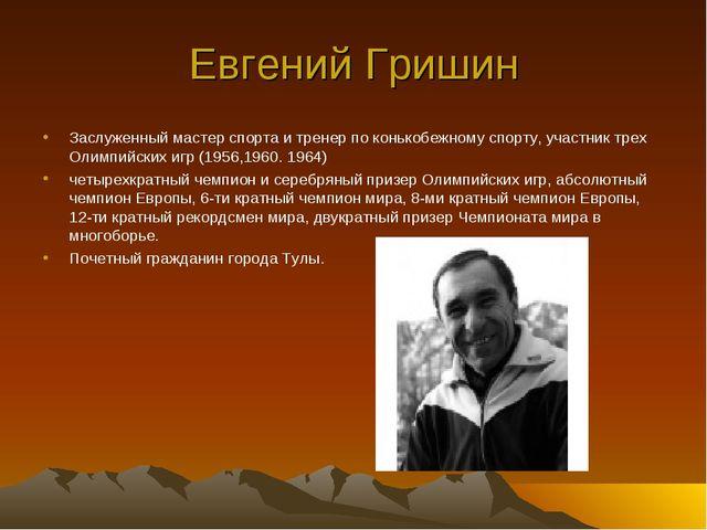 Евгений Гришин Заслуженный мастер спорта и тренер по конькобежному спорту, уч...
