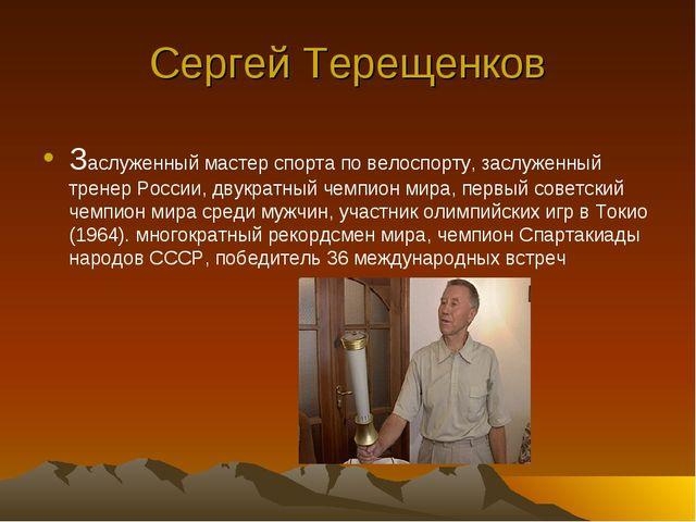 Сергей Терещенков Заслуженный мастер спорта по велоспорту, заслуженный тренер...