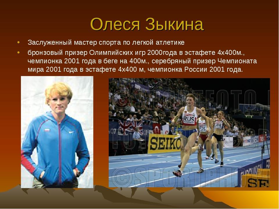 Олеся Зыкина Заслуженный мастер спорта по легкой атлетике бронзовый призер Ол...