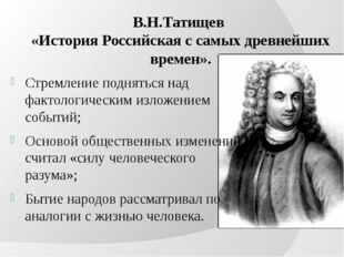 В.Н.Татищев «История Российская с самых древнейших времен». Стремление поднят