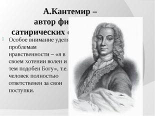 А.Кантемир – автор философско-сатирических стихов и притч. Особое внимание уд