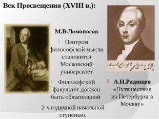 Век Просвещения (XVIII в.): М.В.Ломоносов Центром философской мысли становитс