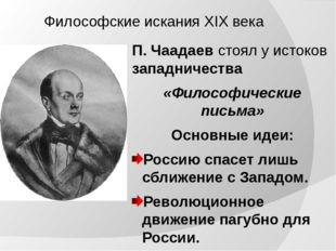 Философские искания XIX века П. Чаадаев стоял у истоков западничества «Филосо