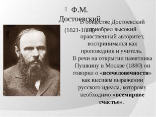 Ф.М. Достоевский (1821-1881) В обществе Достоевский приобрел высокий нравстве