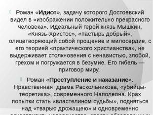 Роман «Идиот», задачу которого Достоевский видел в «изображении положительно