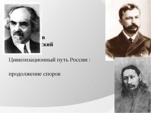 Цивилизационный путь России : продолжение споров Н.А.Бердяев С.Н.Булгаков П.А