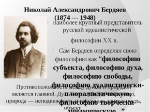 Николай Александрович Бердяев (1874 — 1948) наиболее крупный представитель ру