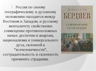Россия по своему географическому и духовному положению находится между Восток