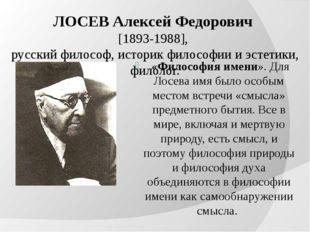 ЛОСЕВ Алексей Федорович [1893-1988], русский философ, историк философии и эст