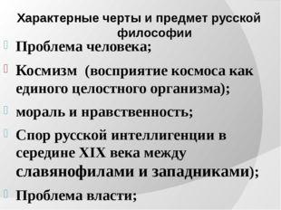 Характерные черты и предмет русской философии Проблема человека; Космизм (вос