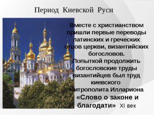 Период Киевской Руси Вместе с христианством пришли первые переводы латинских