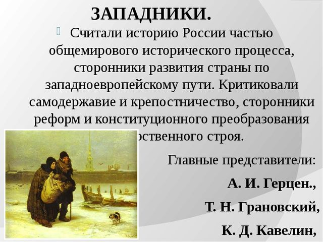 ЗАПАДНИКИ. Считали историю России частью общемирового исторического процесса,...
