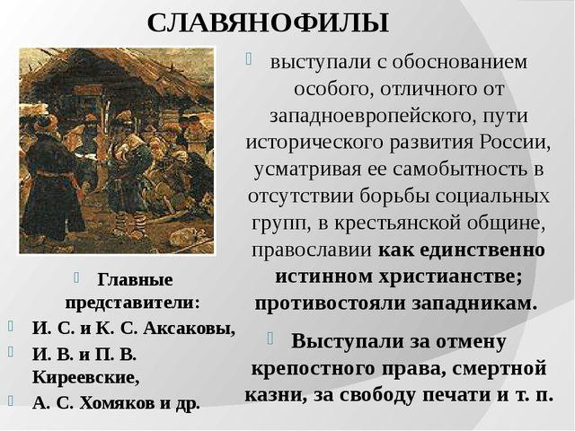 СЛАВЯНОФИЛЫ выступали с обоснованием особого, отличного от западноевропейског...