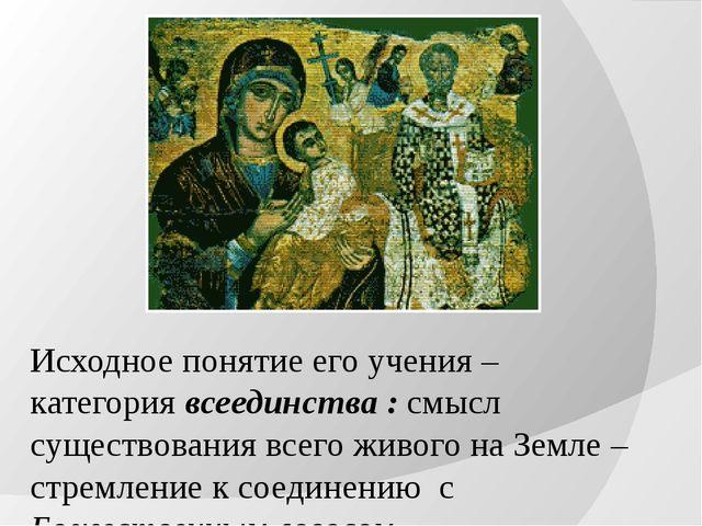Исходное понятие его учения – категория всеединства : смысл существования все...