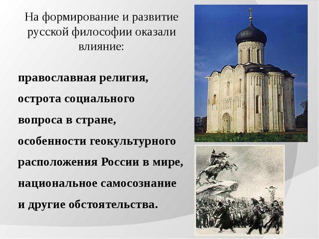 На формирование и развитие русской философии оказали влияние: православная ре...