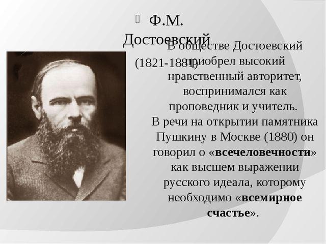 Ф.М. Достоевский (1821-1881) В обществе Достоевский приобрел высокий нравстве...