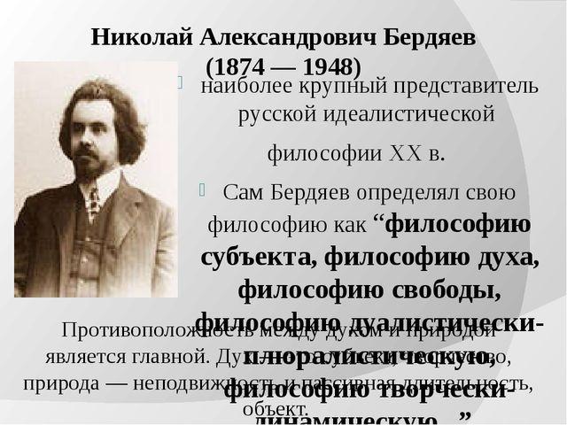 Николай Александрович Бердяев (1874 — 1948) наиболее крупный представитель ру...