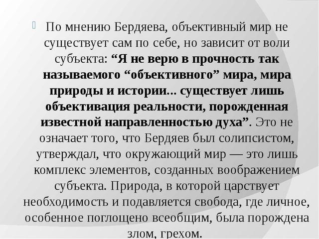 По мнению Бердяева, объективный мир не существует сам по себе, но зависит от...
