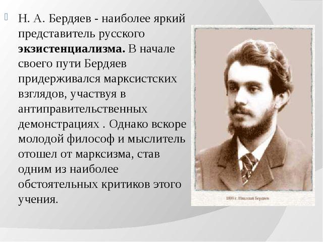 Н. А. Бердяев - наиболее яркий представитель русского экзистенциализма. В нач...