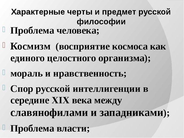 Характерные черты и предмет русской философии Проблема человека; Космизм (вос...