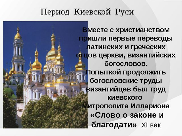 Период Киевской Руси Вместе с христианством пришли первые переводы латинских...