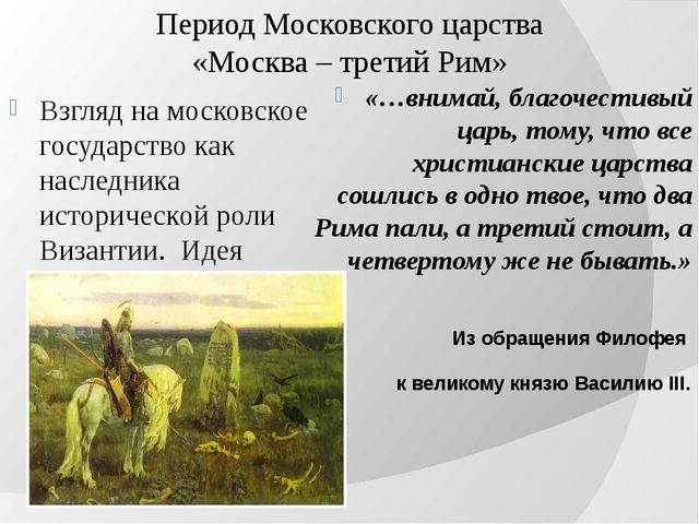 Период Московского царства «Москва – третий Рим» Взгляд на московское государ...