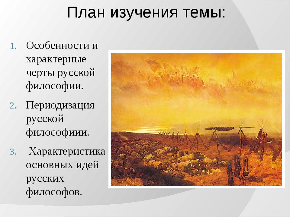 План изучения темы: Особенности и характерные черты русской философии. Период...