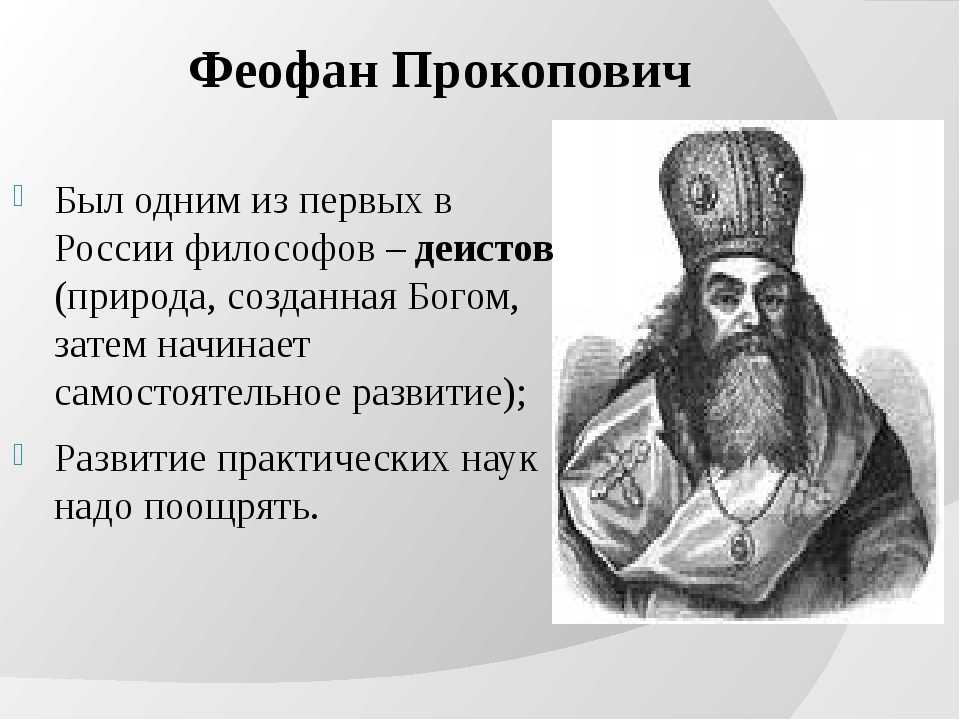Феофан Прокопович Был одним из первых в России философов – деистов (природа,...